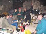 Подземный лагерь