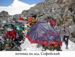 ночевка на софийском леднике