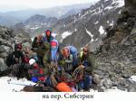 На перевале Сибстрин