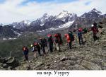 На перевале Узургу