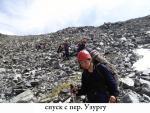 Спуск с перевала Узургу