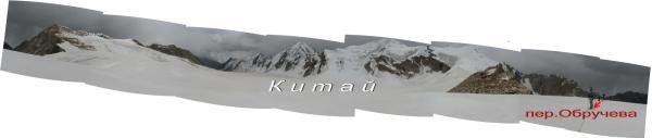 Круговая панорама с седловины перевала Обручева (Бескасканский)