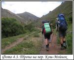 Тропа на перевал Кош-Мойнок