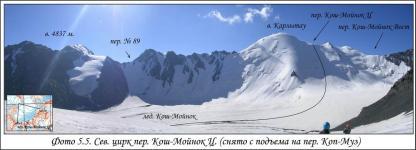 Северный цирк перевала Кош-Мойнок Центральный (снято с подъема на перевал Коп-Муз)
