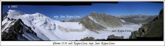 Ледник Кара-Сель, перевал Западный Кара-Сель