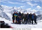 Группа на перевале Архар Ложный