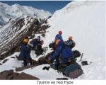 Группа на перевале Нура