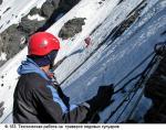 Техническая работа на траверсе ледовых кулуаров