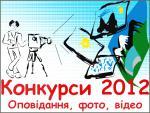 Конкурс - 2012