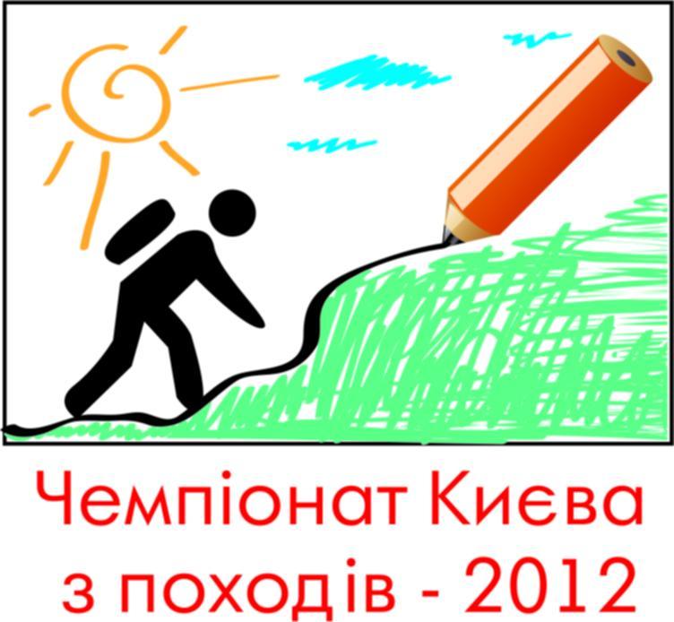Чемпіонату Києва з туристських походів - 2012